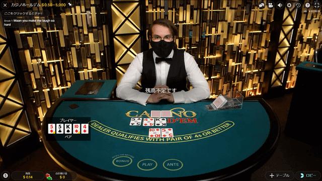 オンラインカジノでプレイできるポーカー【カジノホールデム】