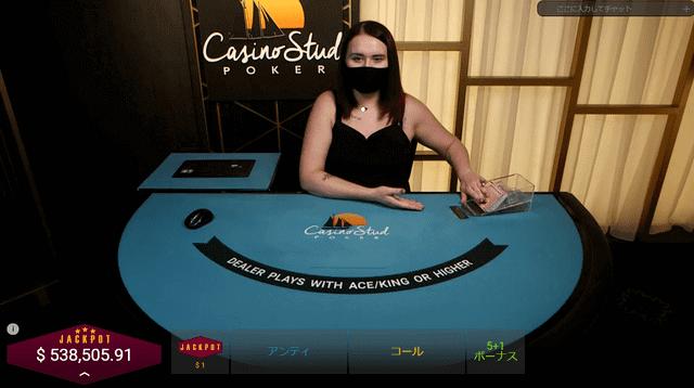 ユースカジノでおすすめのポーカーゲーム『カジノスタッドポーカー』