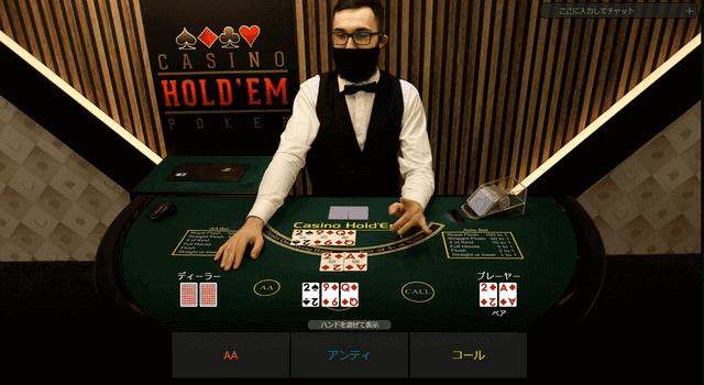 オンラインカジノでプレイできるポーカー【テキサスホールデム】