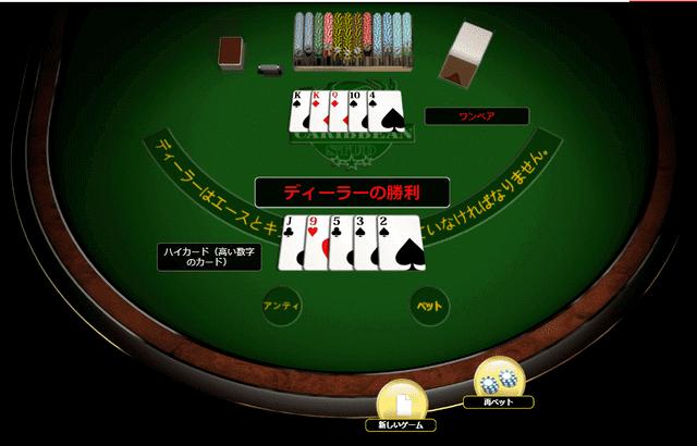 オンラインカジノでプレイできるポーカー【カリビアンスタッドポーカー】