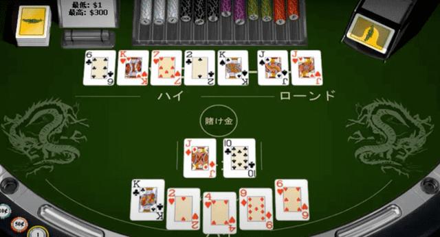 オンラインカジノでプレイできるポーカー【パイゴウポーカー】