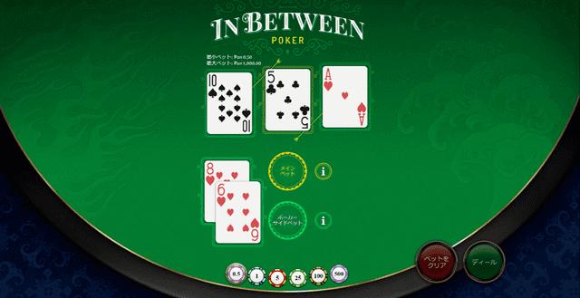 オンラインカジノでプレイできるポーカー【インビトゥイーンポーカー】