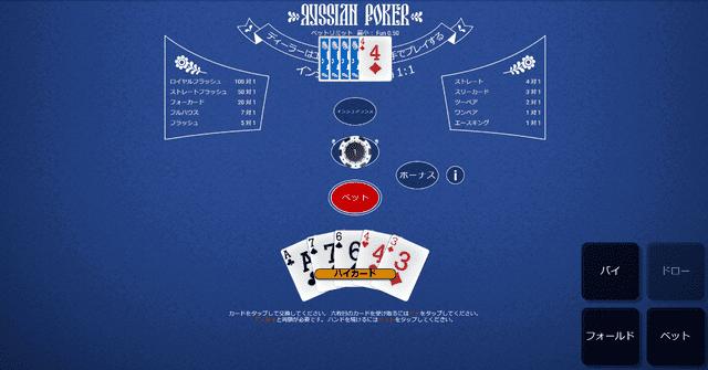オンラインカジノでプレイできるポーカー【ロシアンポーカー】