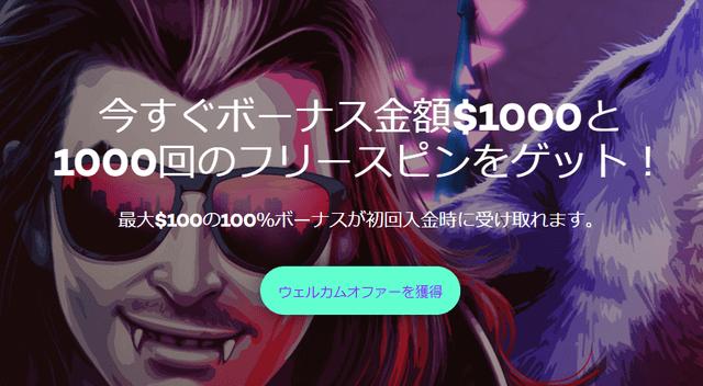 ウェルカムボーナスでおすすめのオンラインカジノ【21.com】
