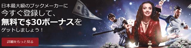 登録ボーナスでおすすめのオンラインカジノ【スポーツベット】