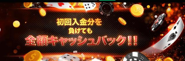 キャッシュバックでおすすめのオンラインカジノ【ビットスターズ】