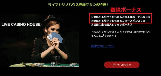 登録ボーナスでおすすめのオンラインカジノ【ライブカジノハウス】
