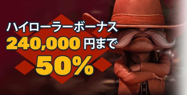 ウェルカムボーナスでおすすめのオンラインカジノ【プレイアモ】