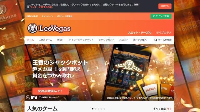 モノポリーがプレイできるおすすめオンラインカジノ【レオベガス】