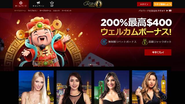 実質的な出金条件が甘いオンラインカジノ【ライブカジノハウス】