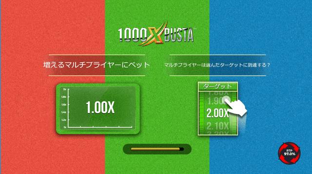 多くのオンラインカジノでプレイできるバスタビットのゲーム『1000X Busta』