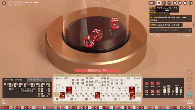 オンラインカジノでプレイできるおすすめのシックボー『メガシックボー』
