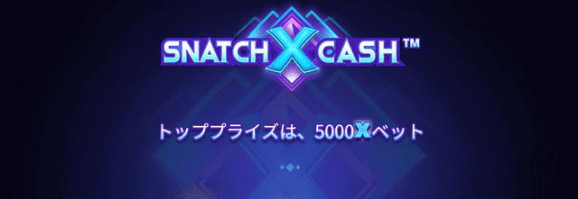 188betでプレイできるスクラッチゲーム『スナッチ X キャッシュ』
