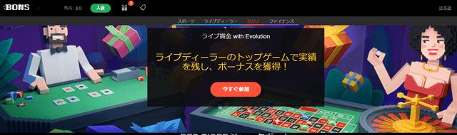 バイナリーオプションがプレイできるオンラインカジノ【Bonsカジノ】