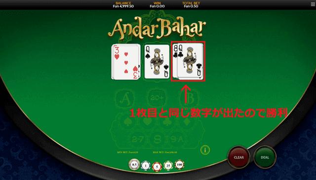 アンダーバハールのルールはアンダーとバハールのどちらに先に出るかを予想