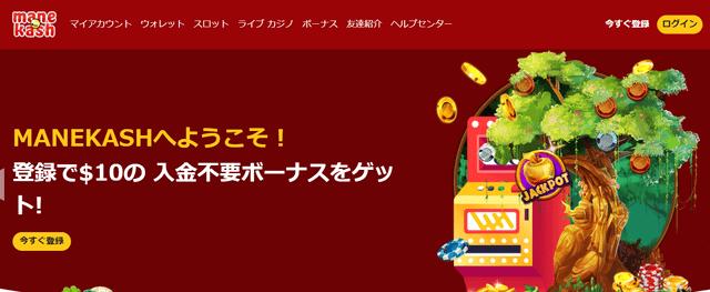 入金不要ボーナスが貰えるマイナーなオンラインカジノ【マネキャッシュ】