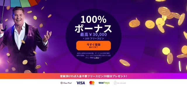 入金不要ボーナスが貰えるマイナーなオンラインカジノ【ホイールズカジノ】