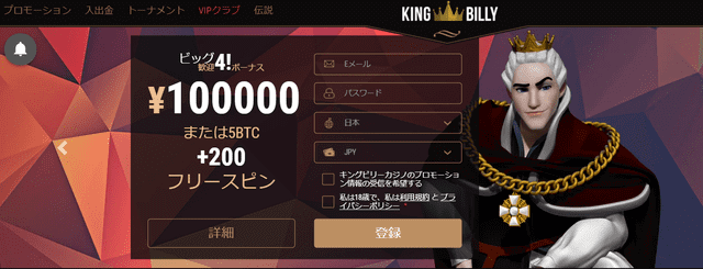 入金不要ボーナスが貰えるマイナーなオンラインカジノ【キングビリーカジノ】