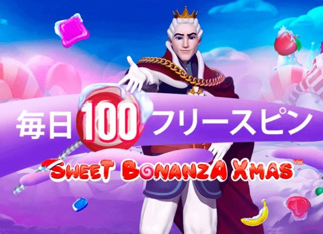 キングビリーカジノで獲得できる『Sweet Bonanza Xmas』で使えるフリースピン100回分