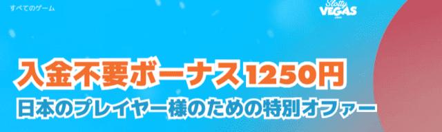 入金不要ボーナスが貰えるマイナーなオンラインカジノ【スロッティベガス】
