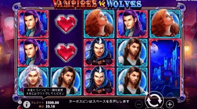 入金不要フリースピンの対象機種『Vampires vs Wolves』