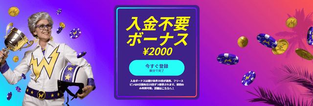 入金不要ボーナスが貰えるマイナーなオンラインカジノ【ワイルズカジノ】