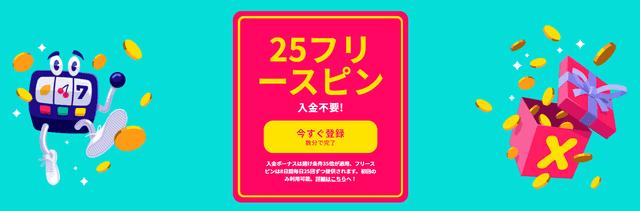 入金不要ボーナスが貰えるマイナーなオンラインカジノ【カクカジ】