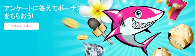 入金不要ボーナスが貰えるマイナーなオンラインカジノ【アロハシャーク】