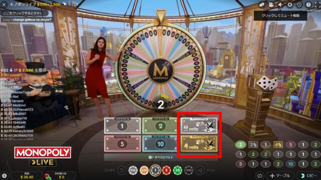 『Monopoly Live』で2ロールと4ロールにベットする攻略法