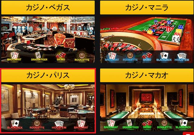 エンパイアカジノでモノポリーをプレイする際に選ぶ「カジノ・パリス」