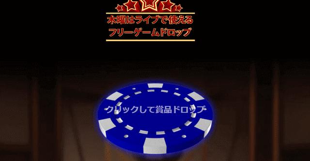 モノポリーなどライブゲームで使えるネットベットの日替わりプロモーション