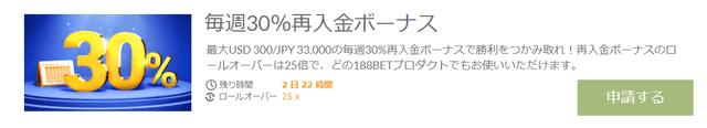 188betの毎週最大3万3000円の入金ボーナス