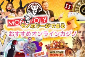 モノポリーができるおすすめのオンラインカジノ!