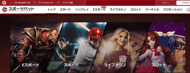 ボーナスを使ってモンテカルロ法で賭けたい人におすすめのオンラインカジノ【スポーツベット】
