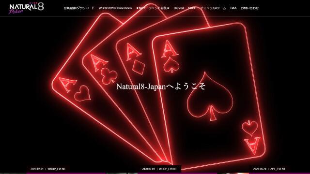 テキサスホールデムポーカーができるおすすめオンラインカジノ【Natural8】
