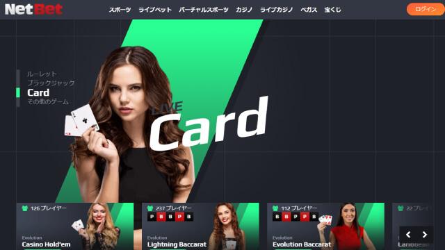 ポーカーがプレイできるおすすめオンラインカジノ【ネットベット】