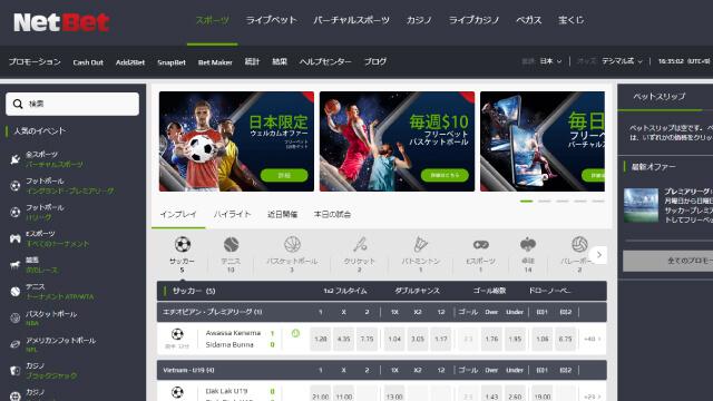 サッカーを賭けられるおすすめのブックメーカー【NetBet】