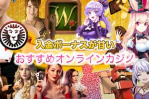 入金ボーナスが甘いおすすめオンラインカジノ