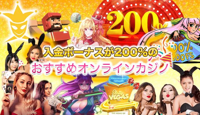 入金ボーナスが200%のおすすめオンラインカジノ