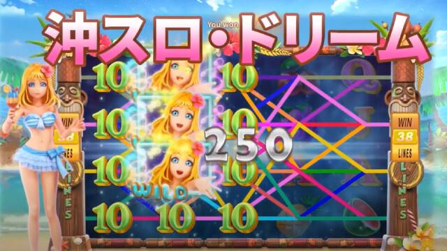 オンラインカジノでプレイできるパチスロ風スロット機種【沖スロドリーム】