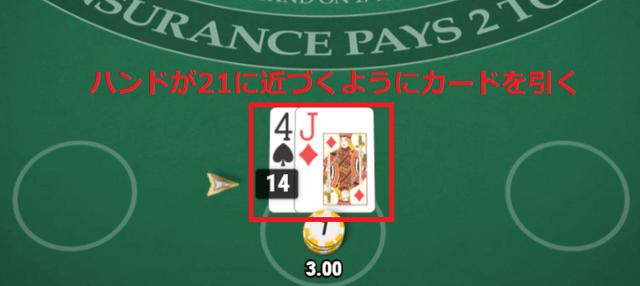 ブラックジャックのルールはハンドが21に近づくようにカードを引く