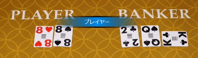 オンラインカジノでプレイできるおすすめゲーム【バカラ】