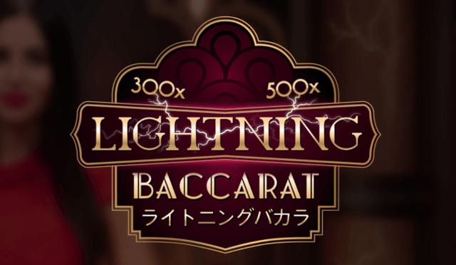 バカラのおすすめゲーム『ライトニングバカラ』