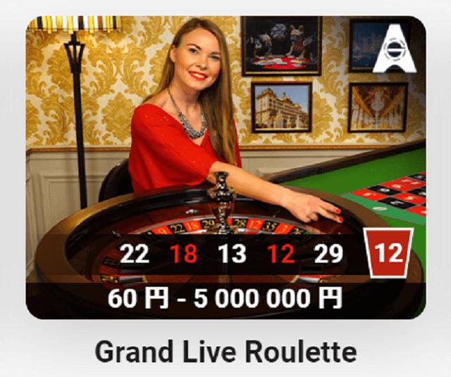 幅広い金額でベットができるオンラインカジノのゲーム『Grand Live Roulette』