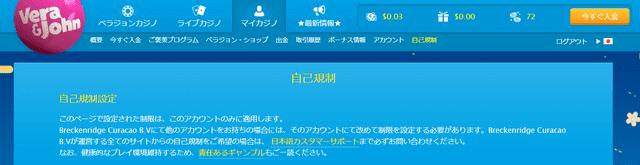 ベラジョンカジノの「マイカジノ>自己規制」からマイルールを設定する画面