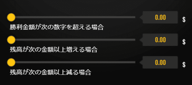 スロットゲームのロスリミット及び利益確定ラインの設定