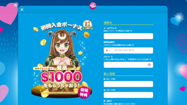 オンラインカジノのアカウント登録の記入項目