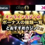 オンラインカジノのボーナスの種類一覧とおすすめカジノ3選