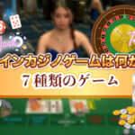 オンラインカジノゲームは何がある?7種類のゲームを解説