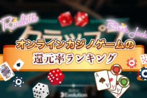 オンラインカジノゲームの還元率ランキング